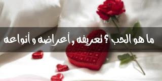 ماهو الحب الصادق , الحب, ماهو الحب, الحب الصامت, الحب الأول, الحب من أول نظرة, What is Love ?