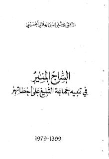 حمل كتاب  السراج المنير في تنبيه جماعة التبليغ على أخطائهم - محمد تقي الدين الحسيني