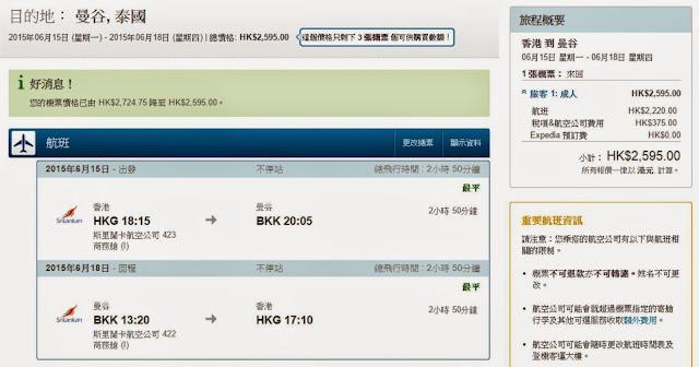 斯里蘭卡航空 香港飛曼谷 商務客位$2,220,連稅$2,595