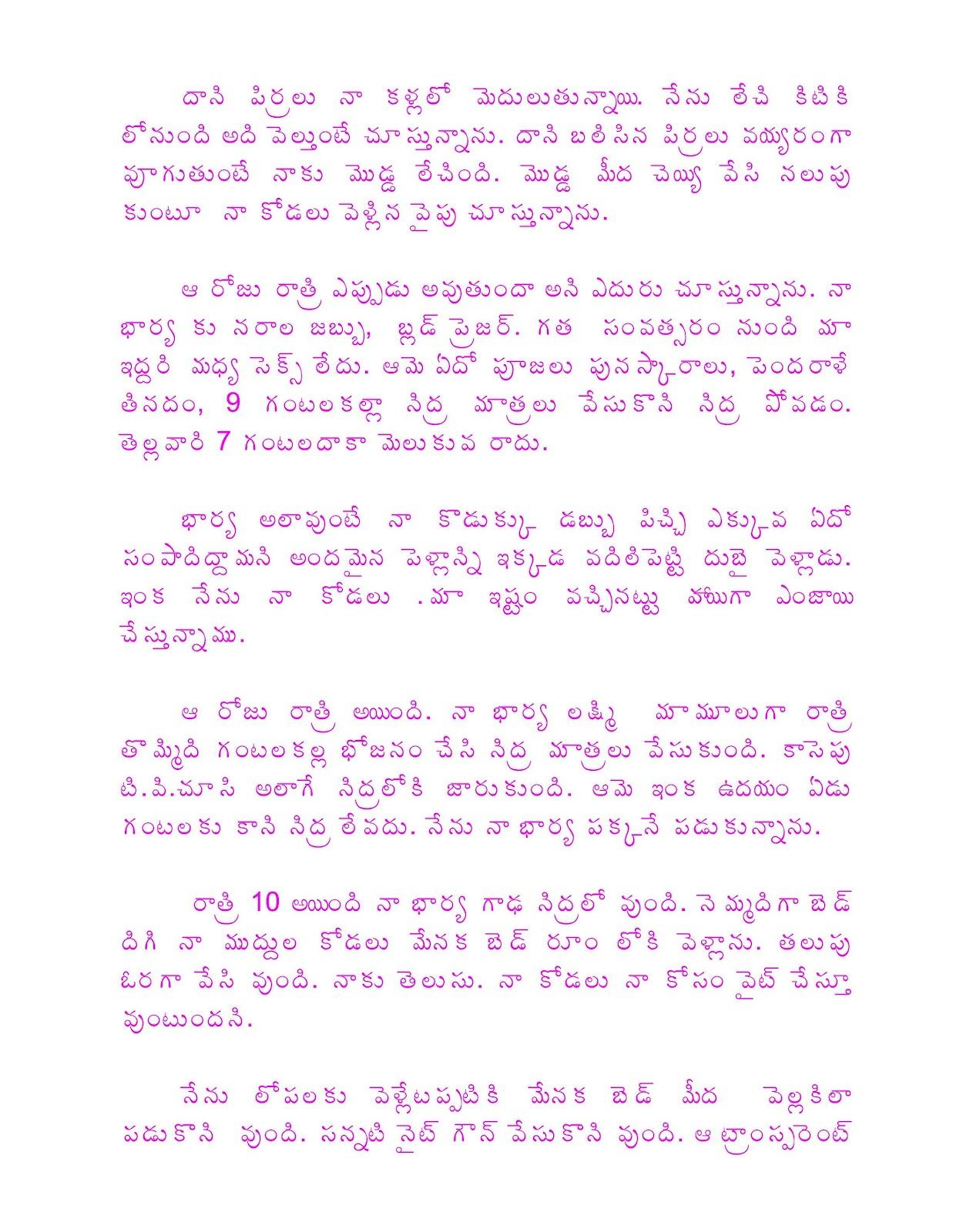 download image srungara kathalu in telugu lanja boothu story akka pc