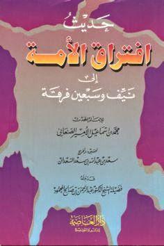 حديث افتراق الأمة إلى نيف وسبعين فرقة - الأمير الصنعاني