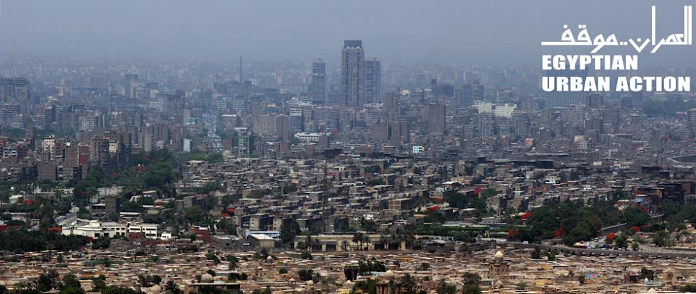 Egyptian Urban Action العمران .. موقف