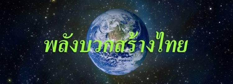 พลังบวกสร้างไทย