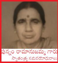 http://www.osmanian.com/punnam-ramanujamma-garu-freedom-fighter/