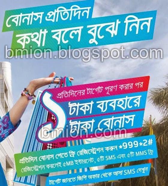 Grameenphone-gp-Everyday-Bonus-after-Target-Usage-Use-1Tk-to-get-1Tk-Bonus-Dial-999-2-for-free
