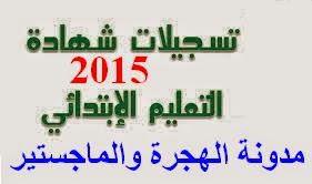 موقع التسجيل شهادة التعليم الابتدائي بالجزائر 2015 Registration Primary education