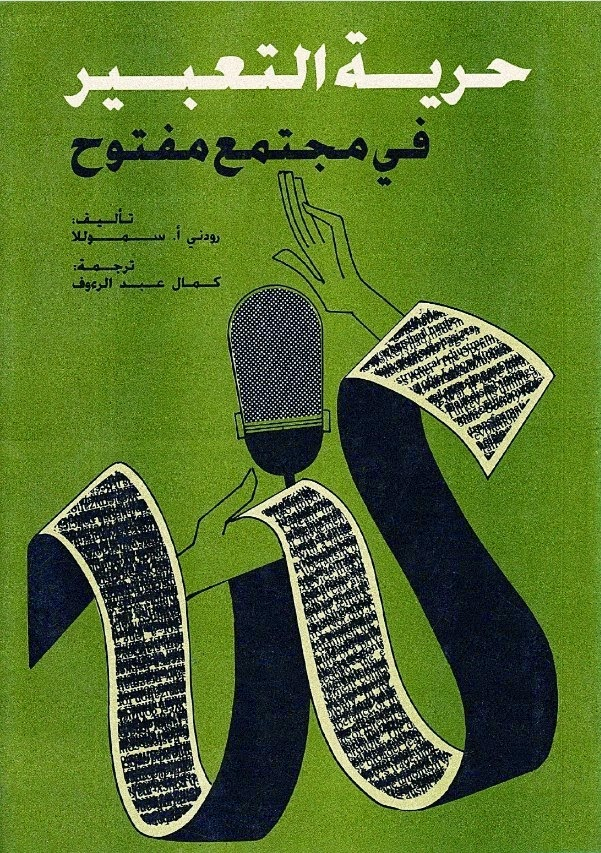 حرية التعبير فى مجتمع مفتوح - رودني أ. سموللا pdf
