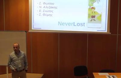 Καστοριά: Παρουσίαση Never Lost – Συνέδριο ΠΕΚΑΠ (βίντεο)