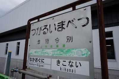津軽今別駅駅名板