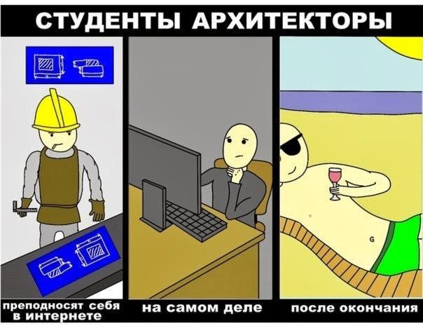 Студенты архитекторы