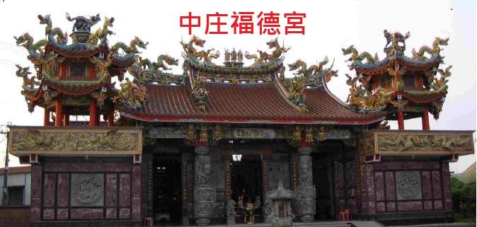中庄福德宮
