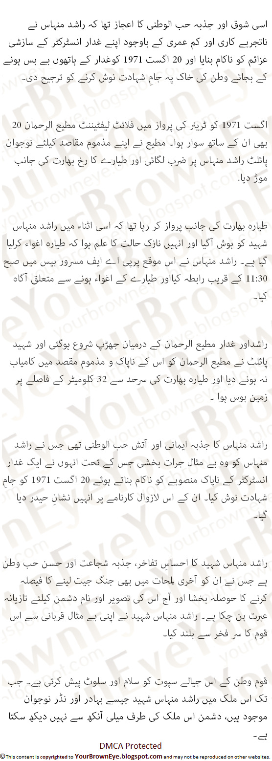 essay on rashid minhas in urdu essay on rashid minhas in urdu one day