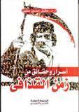 - - اسرار وحقائق من عهد القذافي