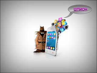 скачать бесплатно программу шпион для телефона - фото 2