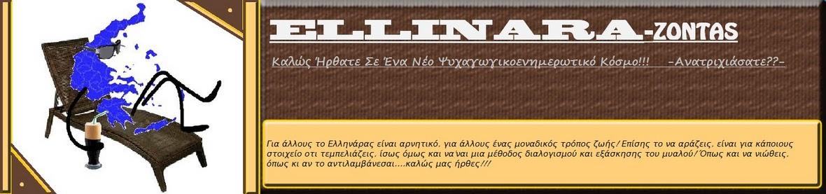 ELLINARA-ZONTAS