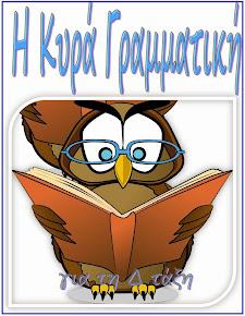 Η Κυρά Γραμματική Δ' τάξη