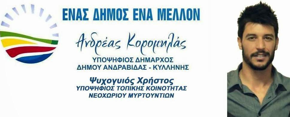 ΧΡΗΣΤΟΣ Νικ ΨΥΧΟΓΙΟΣ ΥΠΟΨ ΓΙΑ ΤΗΝ ΤΚ ΝΕΟΧΩΡΙΟΥ ΜΥΡΤΟΥΝΤΙΩΝ