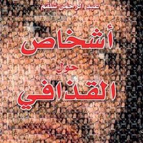 """- كتاب """" اشخاص حول القذافي """""""