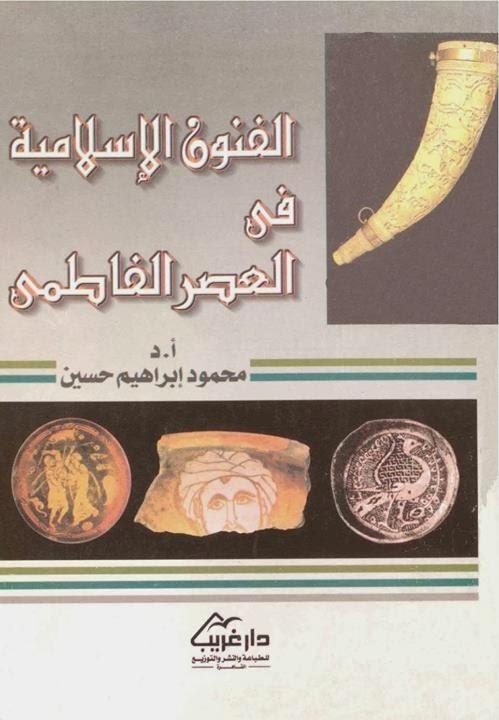الفنون الاسلامية في العصر الفاطمي