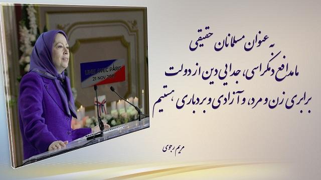 ایران-پاریس سخنرانی مریم رجوی در مراسم همبستگی بامردم فرانسه 30آبان