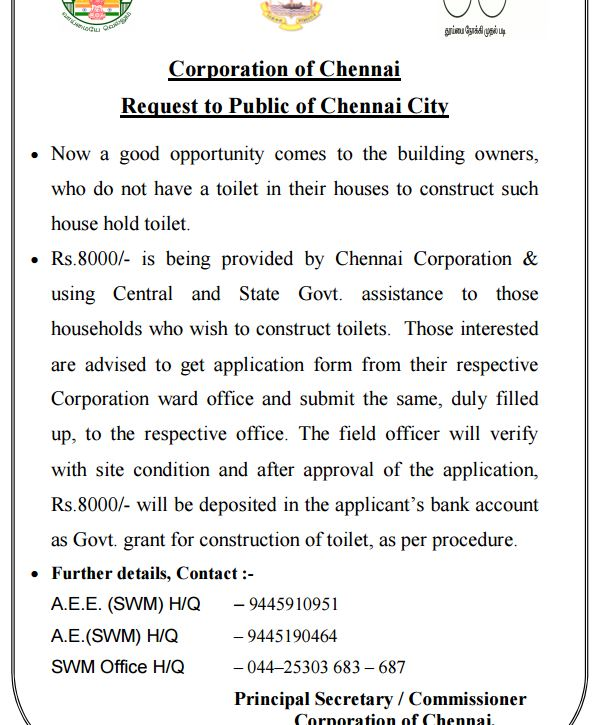 Chennai corporation circular subsidy for toilet construction