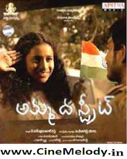Amma The Street Telugu Mp3 Songs Free  Download -2012