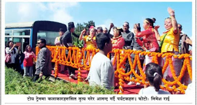 Darjeeling Cultural and Tourism Festival - tourists dance on moving Toy Train