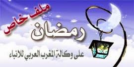 رمضان كريم وتقبل الله الصيام والقيام