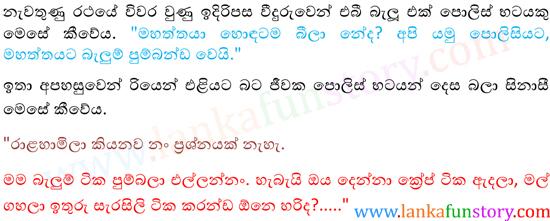 Sinhala Joke Stories-Puff Balloons-Part Two