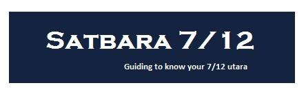 Satbara 7/12 | Mahabhulekh | Bhumiabhilekh | ७/१२ व ८अ उतारा महाराष्ट्र | सात बारा उतारा