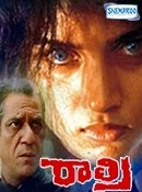 Raatri telugu Movie