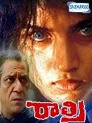Raatri telugu Movie