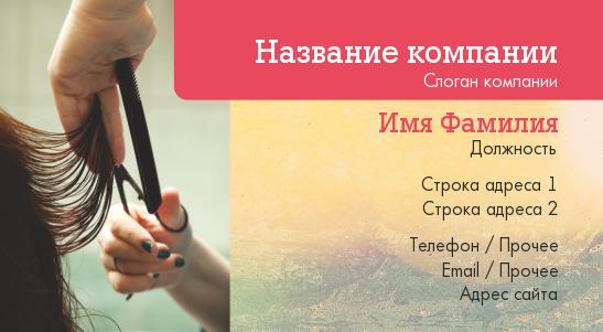 http://www.poleznosti-vsyakie.ru/2013/04/vizitki-parikmahera-nozhnicy-i-rascheska.html