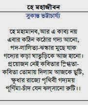 Valobasar Bangla Kobita- He Mohajibion.jpg