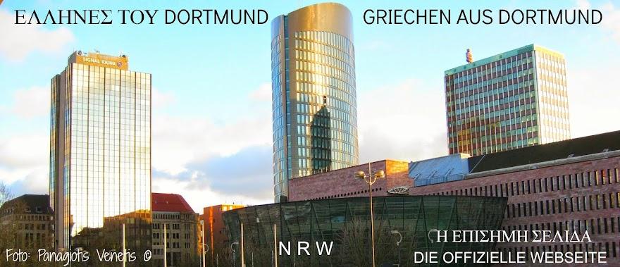 ΕΛΛΗΝΕΣ ΤΟΥ DORTMUND GRIECHEN AUS DORTMUND