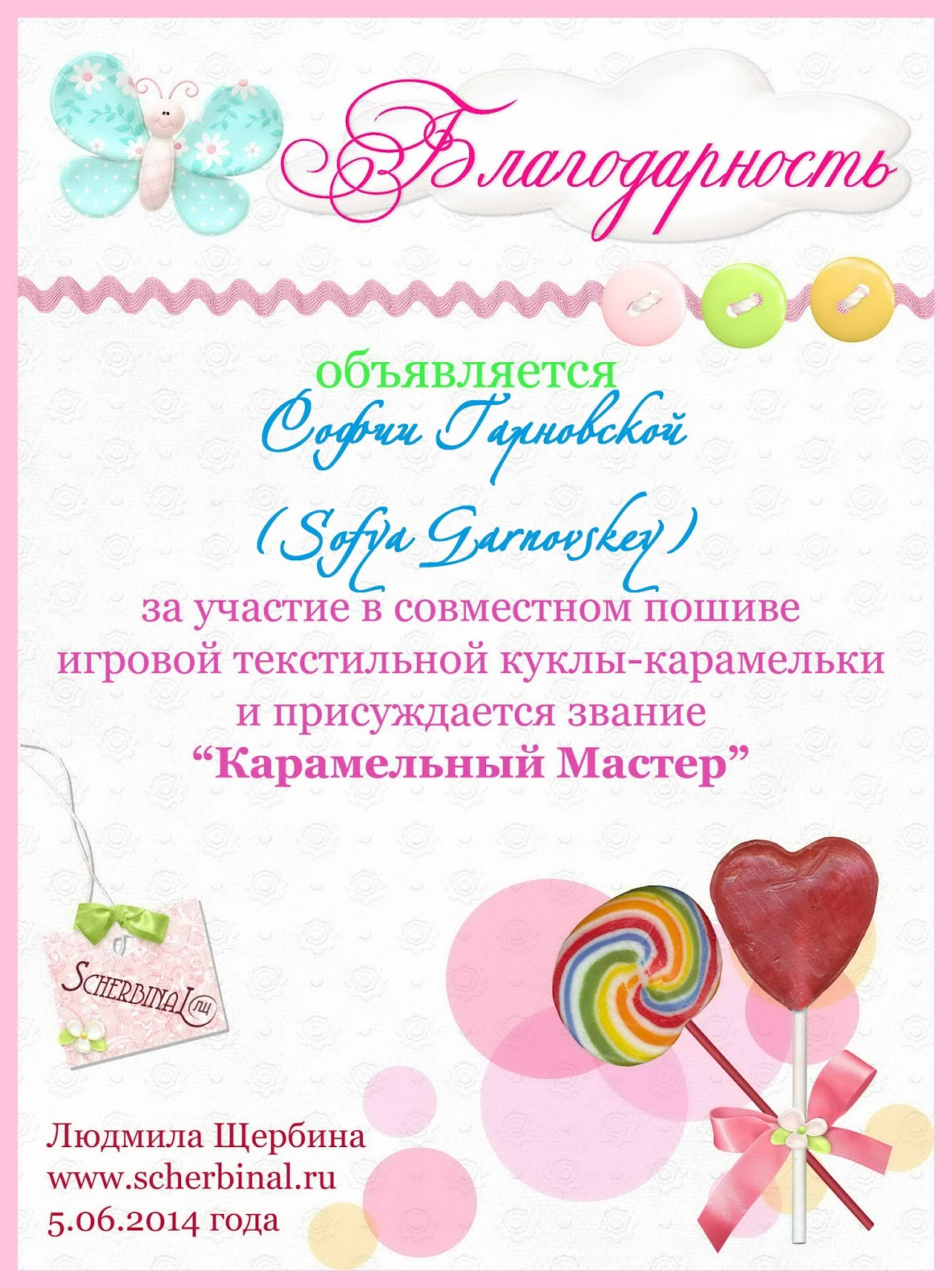диплом Карамельный мастер