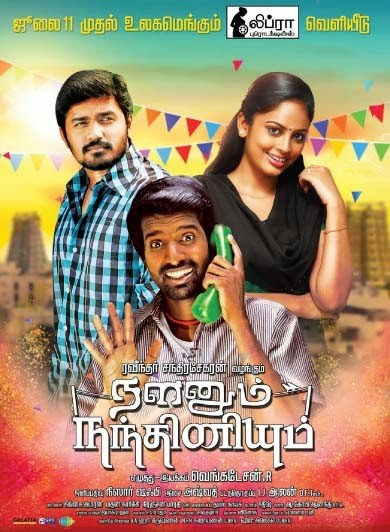 Watch Nalanum Nandhiniyum (2014) DVDScr Tamil Full Movie Watch Online Free Download
