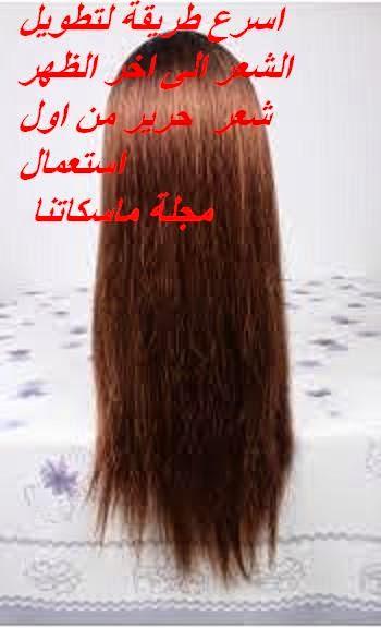 اسرع طريقة لتطويل الشعر الى اخر الظهر شعر  حرير من اول استعمال  مجلة ماسكاتنا