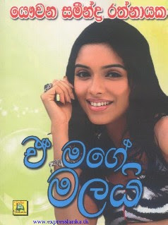 a mage malai sinhala novel