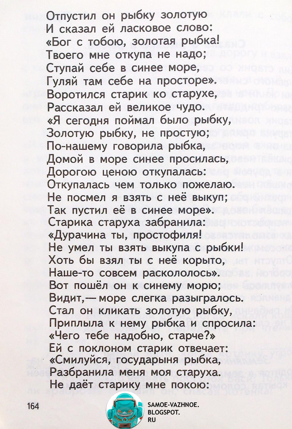 Сайт о советских книгах для детей