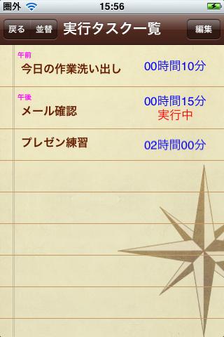 タスク実行 IMG_0066