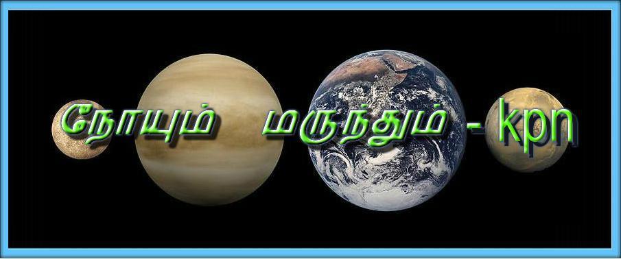 நோயும் மருந்தும் -KPN