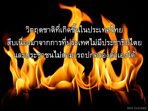 วิกฤตชาติที่เกิดขึ้นในประเทศไทย