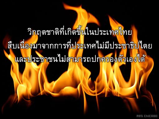 วิกฤตชาติที่เกิดขึ้นในประเทศไทย