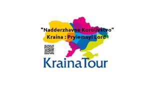 """""""Nadderzhavne Korolivstvo"""", moia  kraina : (Pryiemnyi Lord), stolytsia Uzhhorod , """"Mala Yevropa""""."""