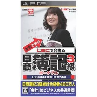 [PSP] [本気で学ぶLECで合格る 日商簿記3級 ポータブル] ISO (JPN) Download