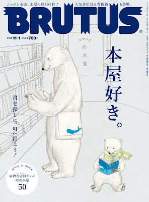 BRUTUS (ブルータス) 2019年11月01日号 zip online dl and discussion