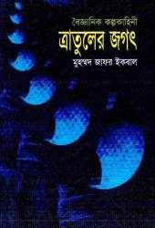 Bangla Ebook, Zafor Iqbal Ebook