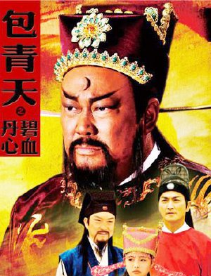 Tân Bao Thanh Thiên 2011: Bích Huyết Đan Tâm - VIETSUB - (40/40)