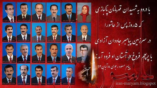 ایران-پیام مسعود رجوی درباره حمله موشکی به لیبرتی 7آبان 94